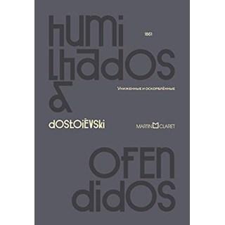 Livro - Humilhados E Ofendidos - Cinza Especial - Dostoievski